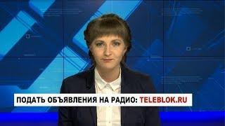 НОВОСТИ от 17.04.2018 с Ольгой Тишениной