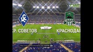 Сложили крылья. Самарский футбольный клуб разгромно проиграл Краснодару восьмую игру в премьер лиге