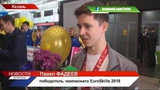 Встреча татарстанских призёров и победителей чемпионата EuroSkills | ТНВ