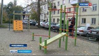 В Новосибирске подводят итоги работы по благоустройству дворов