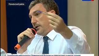 Василий Орлов ответил на вопросы жителей Ромненского района