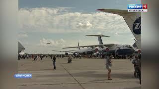 Авиатранспортный форум