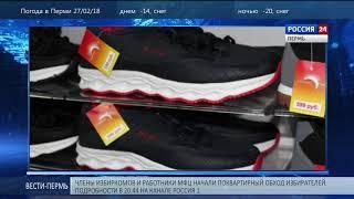 В пермском магазине изъяли поддельную обувь