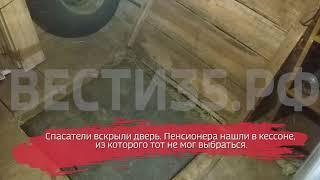 В Череповце пенсионера эвакуировали из кессона