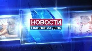 НОВОСТИ от 25.09.2018 с Еленой Воротягиной