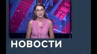 Вечерние новости от 20.08.2018 с Лизой Каймин