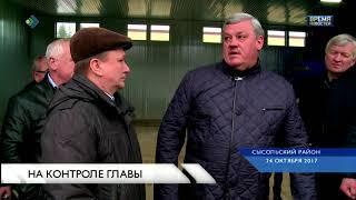 Глава Коми посетит Сысольский район