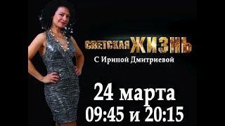 """Смотрите в программе """"Светская жизнь"""" 24 марта"""