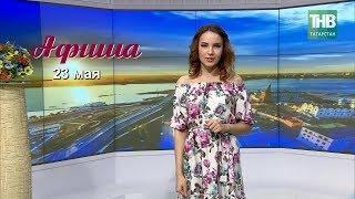 23 мая - афиша событий в Казани. Здравствуйте - ТНВ