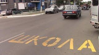 Дорожная безопасность около образовательных учреждений