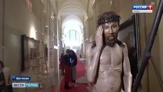 Центром выставки в Ватикане стал пермский деревянный бог