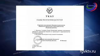 Незир Гусейнов возглавил Комитет по архитектуре и градостроительству Дагестана