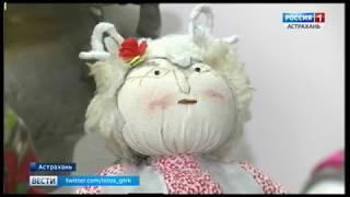 В Астрахани открылась выставка волгоградских мастеров клуба народной куклы