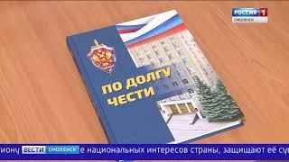 Смоленское управление ФСБ отметило вековой юбилей