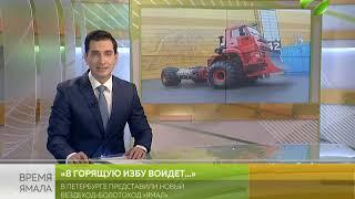 В Петербурге представили новый вездеход-снегоболотоход «Ямал»
