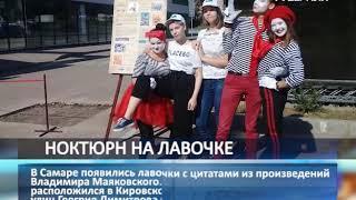 В Самаре появились скамейки с цитатами из стихов Маяковского