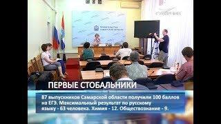 Подведены предварительные итоги ЕГЭ в Самарской области