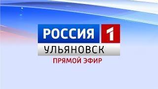 """Программа """"Вести-Ульяновск"""" 07.11.18 в 12:00 """"ПРЯМОЙ ЭФИР"""""""