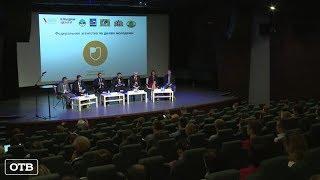 Время молодых: в Екатеринбурге стартовал Всероссийский фестиваль студентов