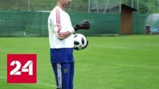 Вратарь Акинфеев завершил карьеру в сборной России по футболу - Россия 24