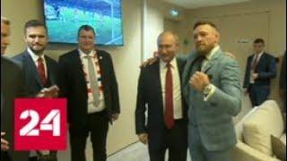 Путин: организацией чемпионата мира по футболу можем гордиться - Россия 24