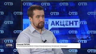 """""""Акцент с Евгением Ениным"""": Алексей Титов"""