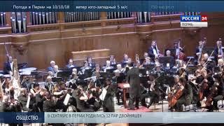 Великая музыка в Пермской филармонии