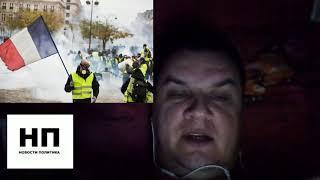 Франция расследует якобы причастность России к протестам желтых жилетов