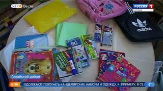 На следующей неделе в Алтайском крае подведут итоги акции «Соберём детей в школу»
