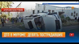 ДТП в Муроме. Девять пострадавших