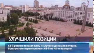 Самарская область поднялась на 17 позиций в национальном рейтинге инвестклимата