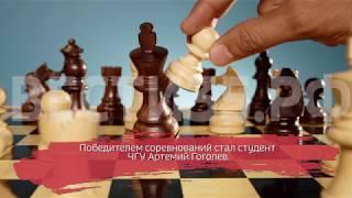 Череповчане стали победителями международного шахматного турнира