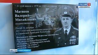 В Бердске открыли мемориальную доску памяти погибшего в Сирии военного летчика