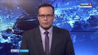 """""""Вести-Карелия"""". 05.07.2018"""