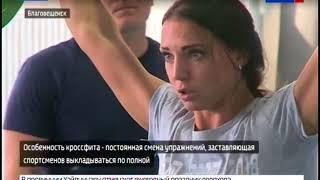 Благовещенцы стали победителями областного турнира по кроссфиту
