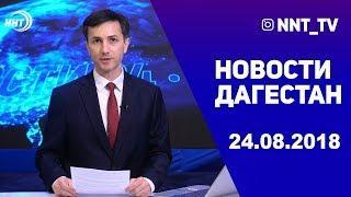 Новости Дагестан за 24.08.2018 год