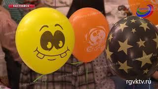В Каспийске организовали праздник для детей, находящихся в трудной жизненной ситуации