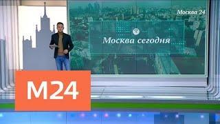 """""""Москва сегодня"""": запуск МЦД позволит сократить время в дороге более чем в 2 раза - Москва 24"""