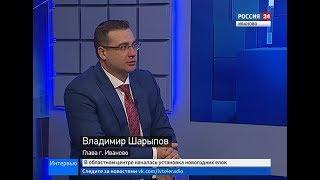 РОССИЯ 24 ИВАНОВО ВЕСТИ ИНТЕРВЬЮ ШАРЫПОВ В Н