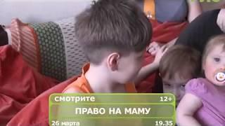 """Смотрите """"Право на маму"""" 26 марта в 19.35"""