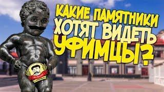 Из России с любовью.  Какие памятники хотят видеть уфимцы