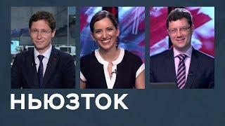 Новое отравление «Новичком» и невероятное спасение россиянки на Крите. Ньюзток RTVI