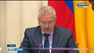 В Пензе представили новую стратегию социально-экономического развития региона