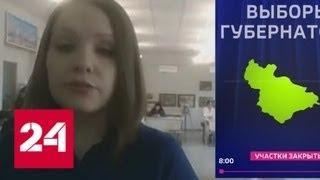 Голосование идет по стране: подключились Алтай и Красноярск - Россия 24