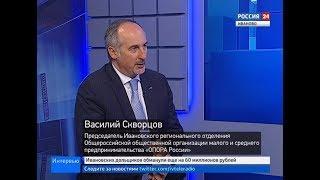 РОССИЯ 24 ИВАНОВО ВЕСТИ ИНТЕРВЬЮ СКВОРЦОВ В В