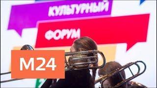 """""""Москва сегодня"""": культурный форум стартовал в столице - Москва 24"""
