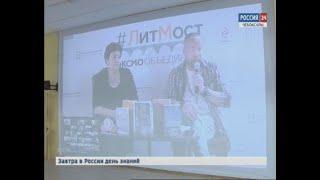 Литературный мост между писателями и читателями: в Чебоксарах прошла онлайн-встреча с Диной Рубиной