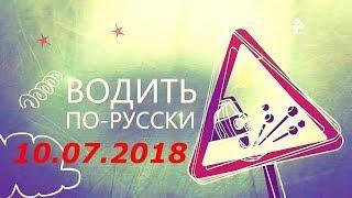 Водить по русски! 10.07.2018 Новая подборка Дтп и аварий РЕН ТВ HD