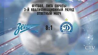 8:1 – «Зенит» разгромил «Динамо-Минск» в Питере
