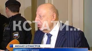 Олег Сорокин под аплодисменты зашел в клетку для обвиняемых